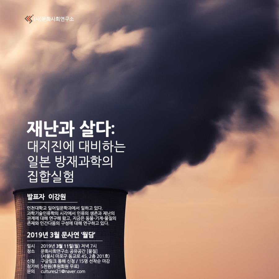 월담_재난과살다_2019_3 (최종).jpg