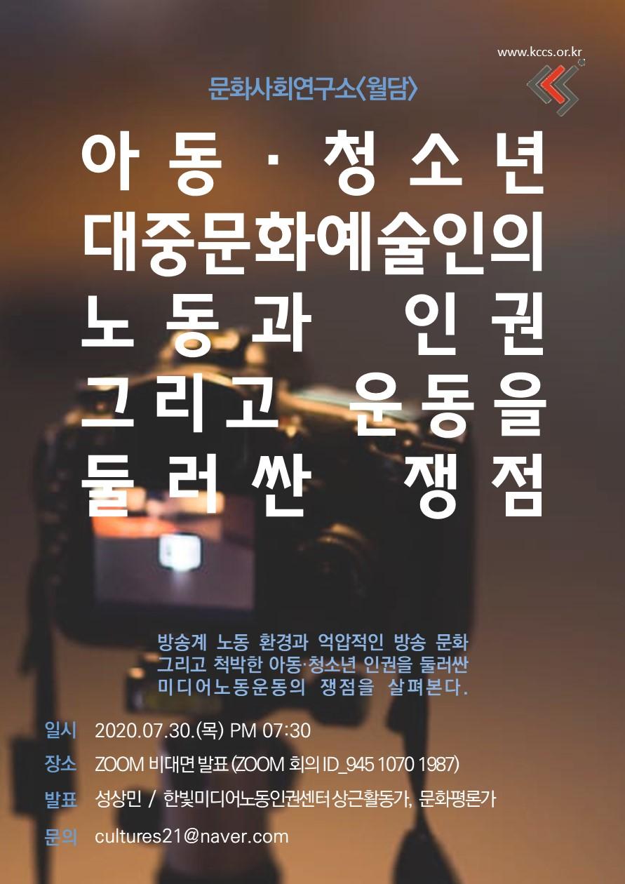 200722_월담 웹자보.jpg