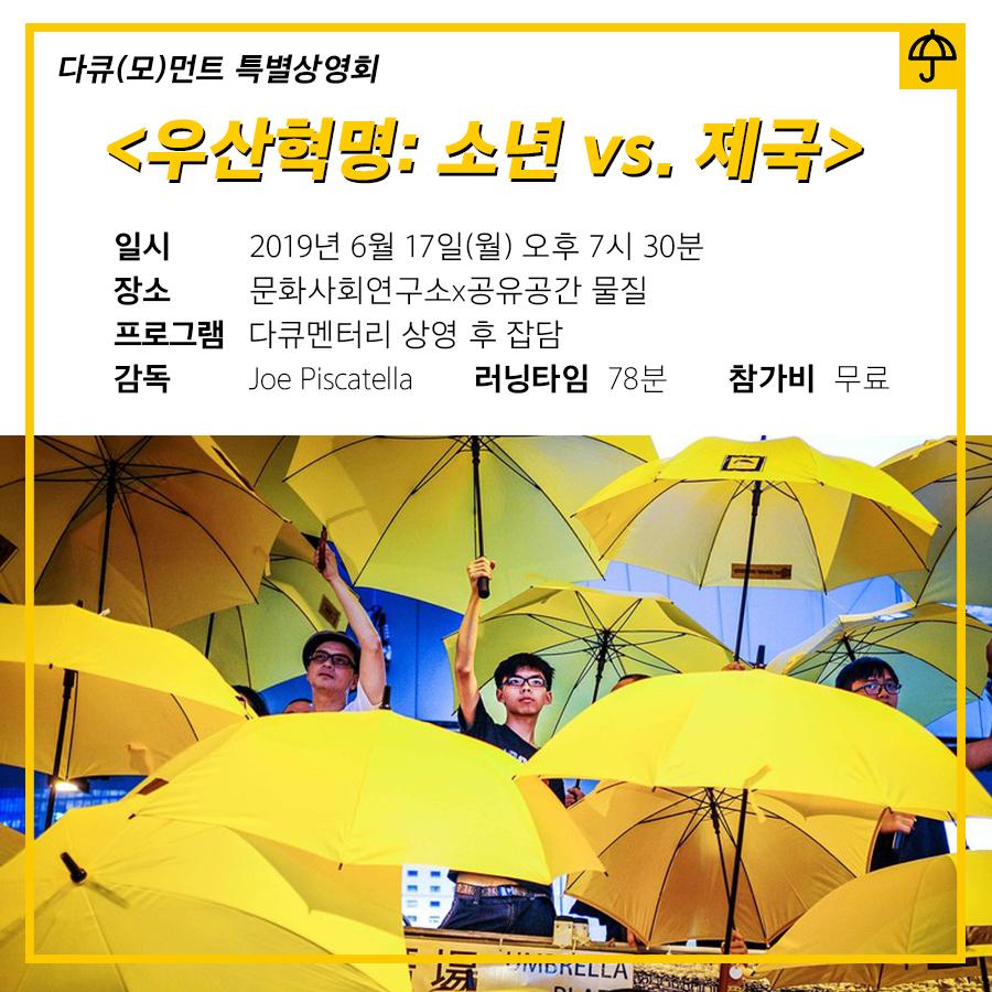 우산혁명.jpg
