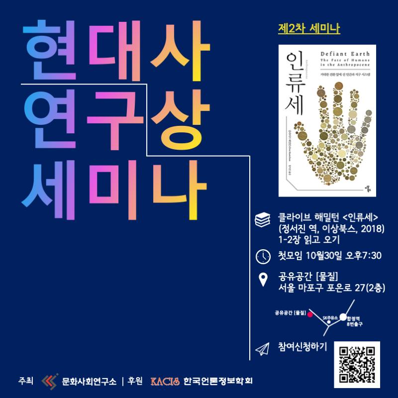 현대사상연구세미나_포스터.png