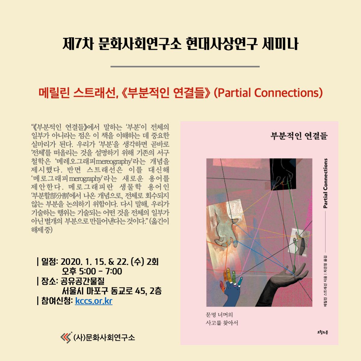 부분적인연결들_세미나.png