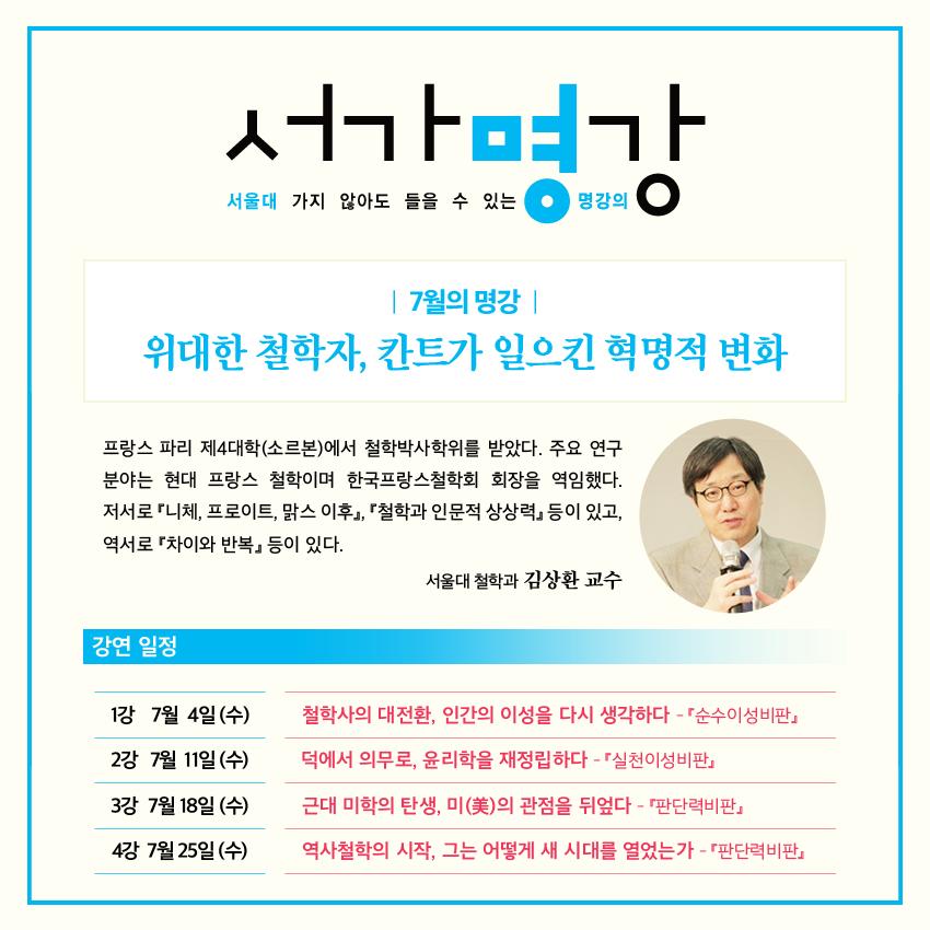 800서가명강페북ac.png