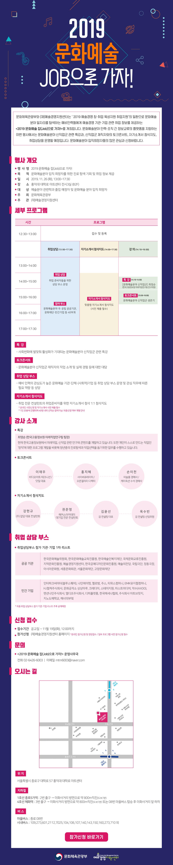 2019 문화예술 JOB으로 가자! 웹자보.jpg