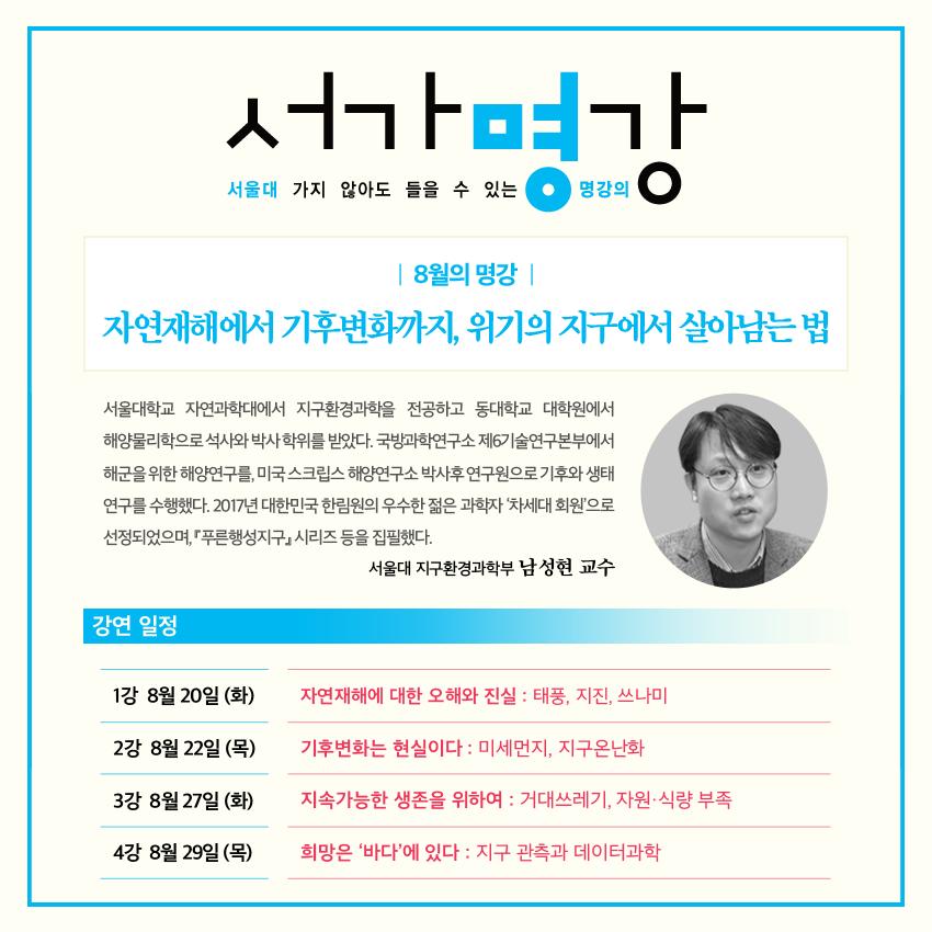 서가명강8월_남성현교수_자연재해지구환경_정사각이미지.png