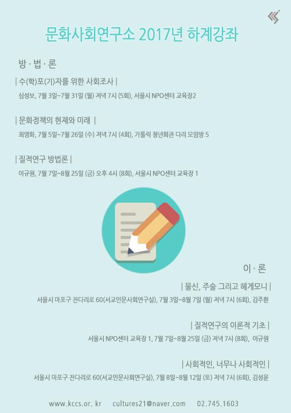 최종_0602_하계강좌 복사.png