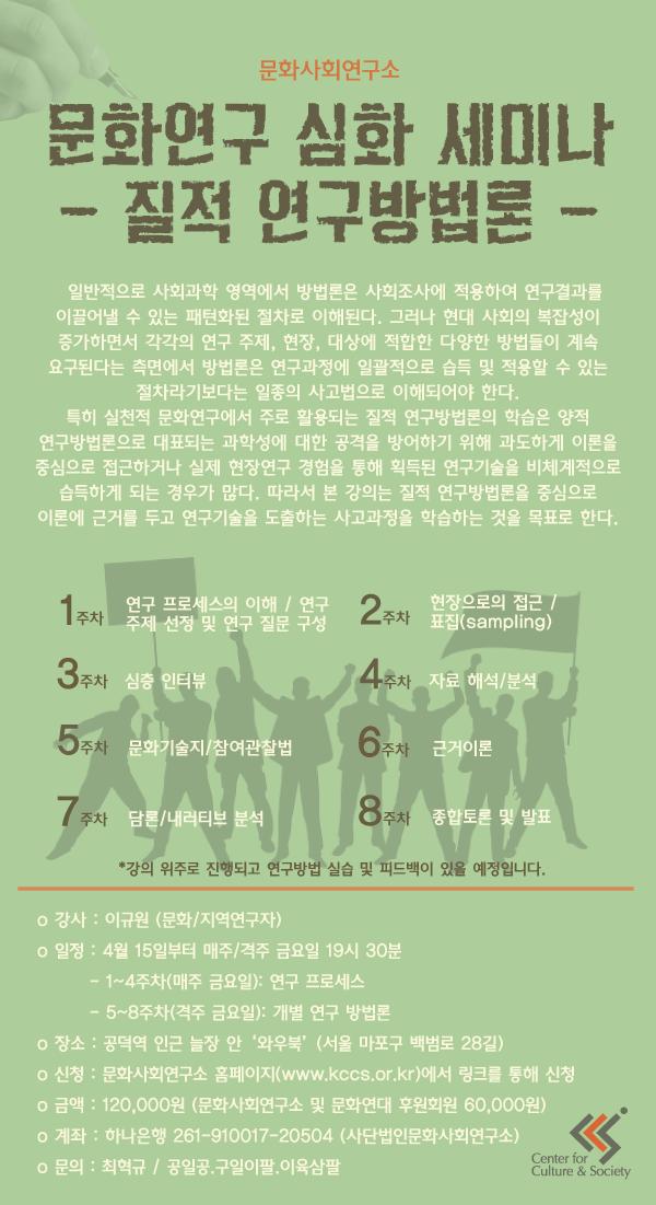 문화연구-심화-세미나.png