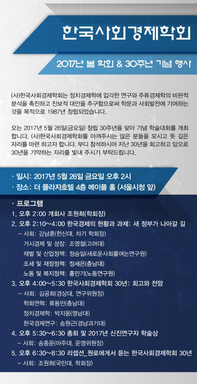 한국사회경제학회.jpg
