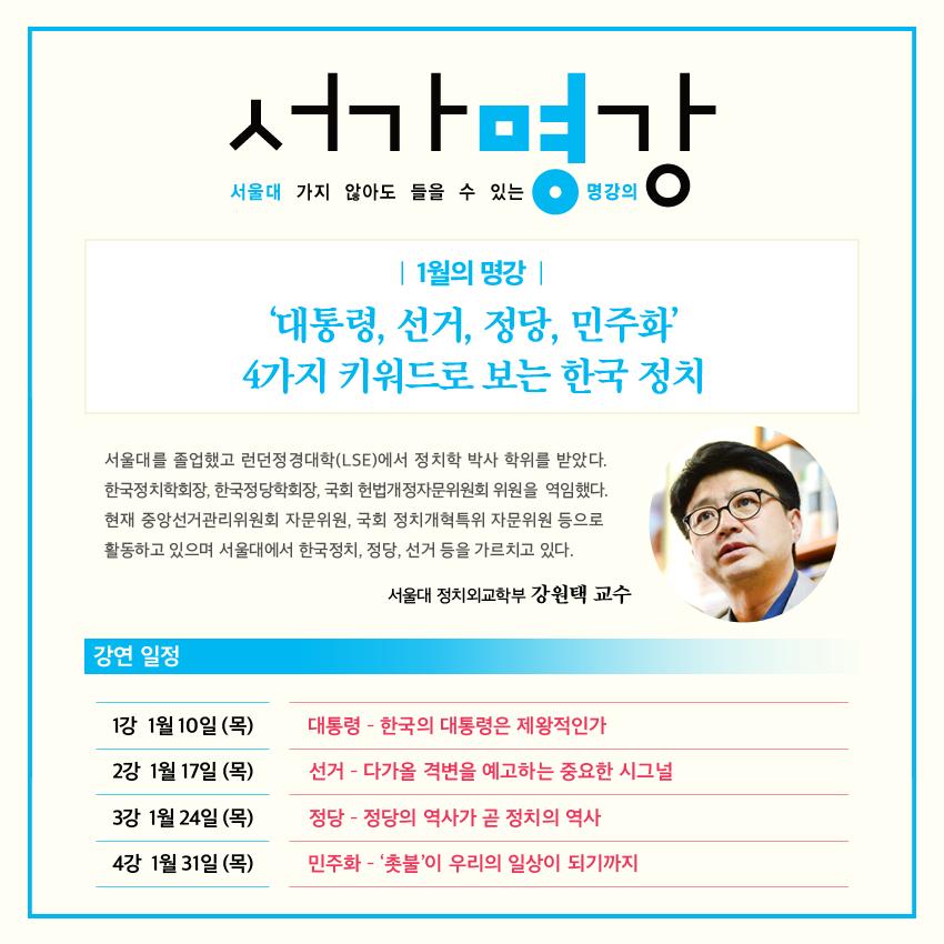 201901 강원택교수 800서가명강페북ac.png