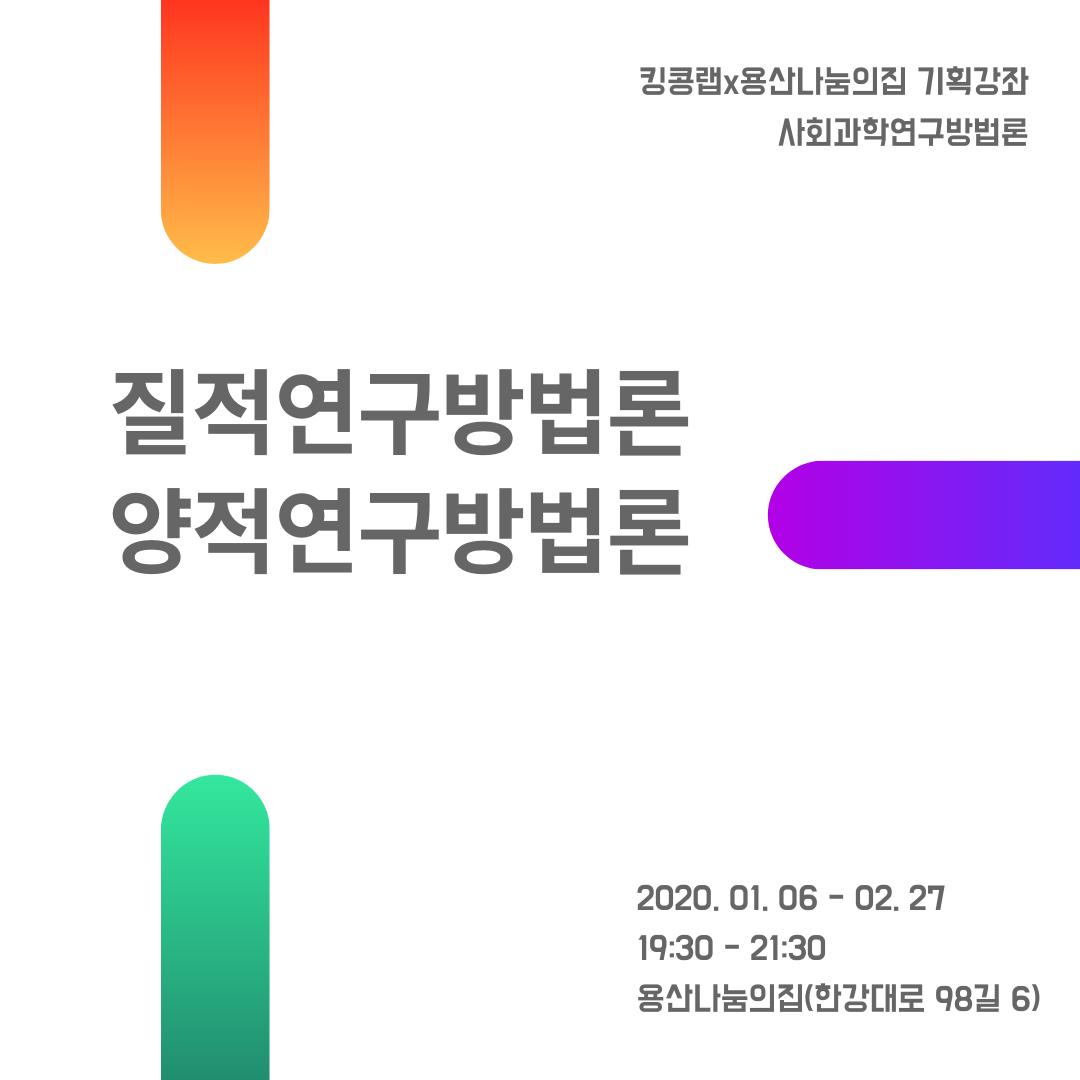 사회과학 연구방법론.png