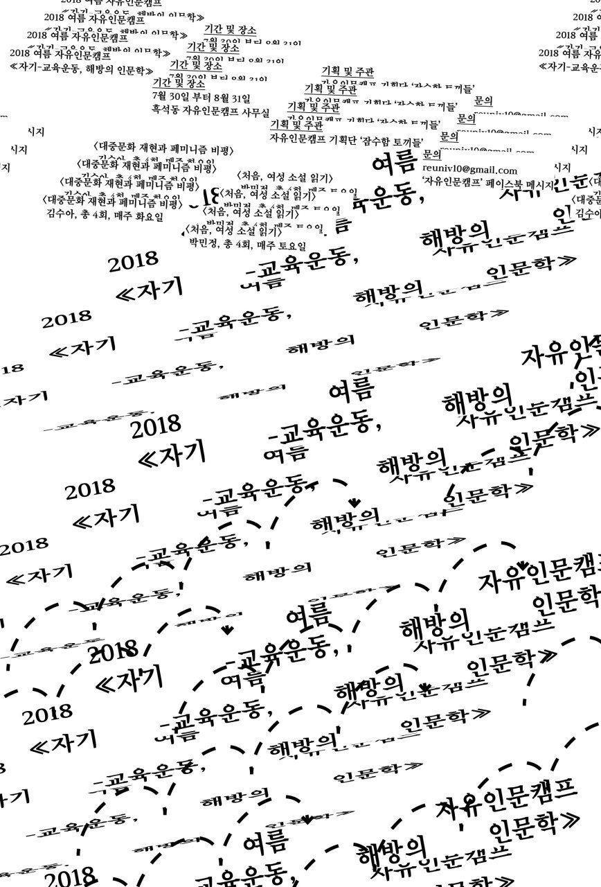 자유인문캠프 2018 여름학기 포스터.jpg