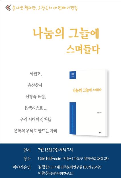 오창은_북다방_최종웹자보.png