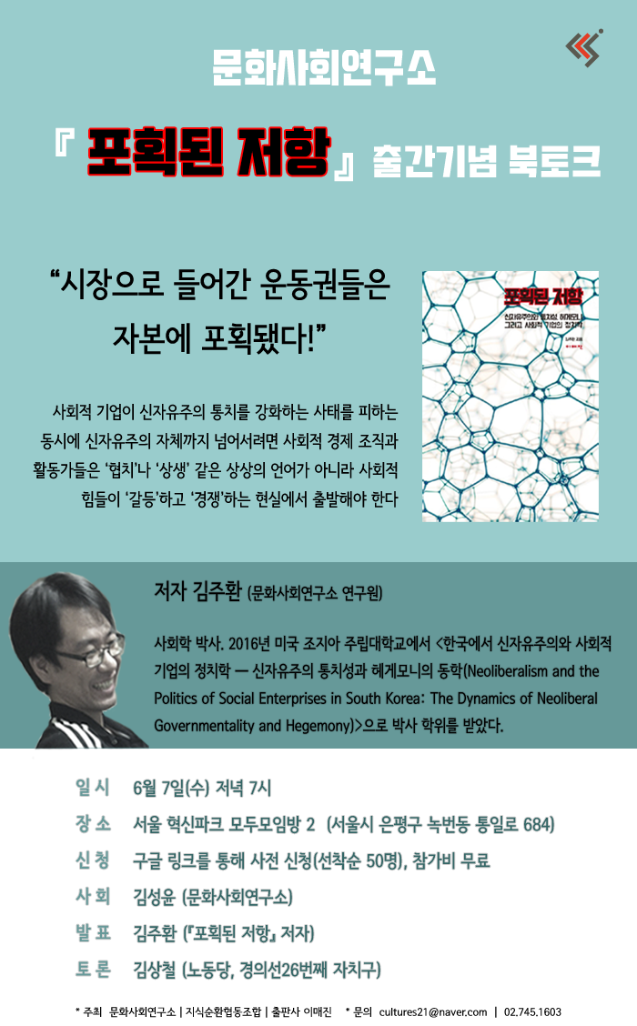 북토크_김주환 복사.png